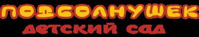 Детский сад Подсолнушек